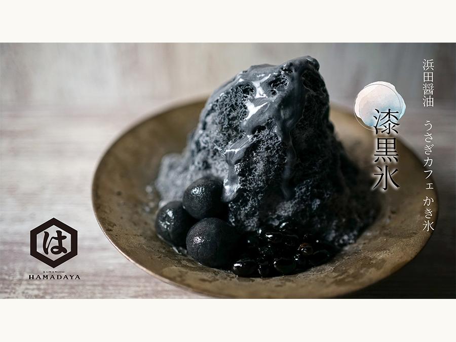 熊本・浜田醤油「うさぎカフェ」より真っ黒の