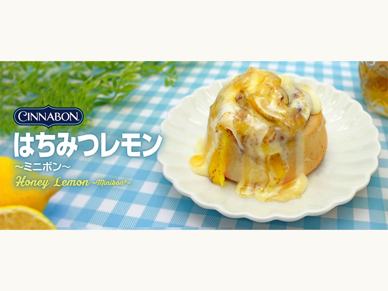 シナモンロール専門店「シナボン」が新商品「はちみつレモン~ミニボン~」を期間限定販売!