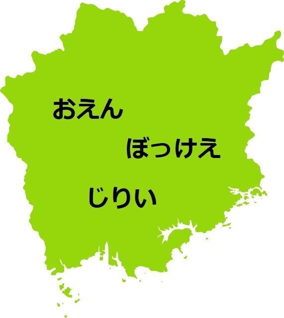 岡山県民なら分かる⁉︎