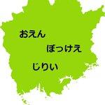 岡山県民なら分かる⁉︎ 「この道ゃーおえん。下が、ぼっけえじりい」