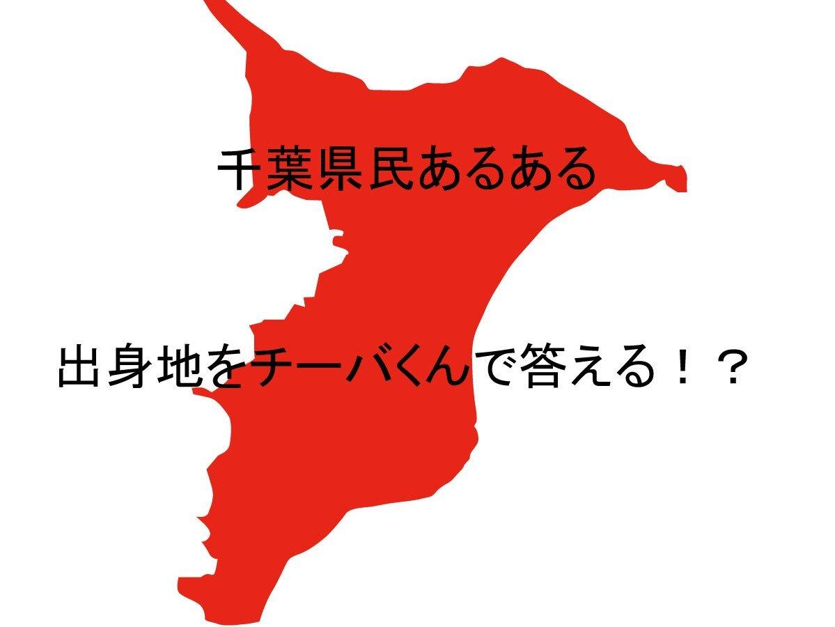 【千葉県民ならわかる】チーバくんの足元は何市?チーバくんクイズ6選に挑戦!