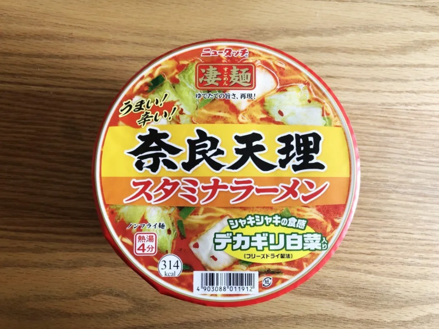 奈良ローカルのおいしいラーメンを自宅でも食べたい 奈良天理スタミナラーメン