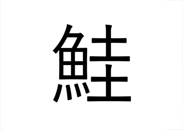 【魚漢字クイズ】「鮭」読めますか?漁獲量日本一は北海道!