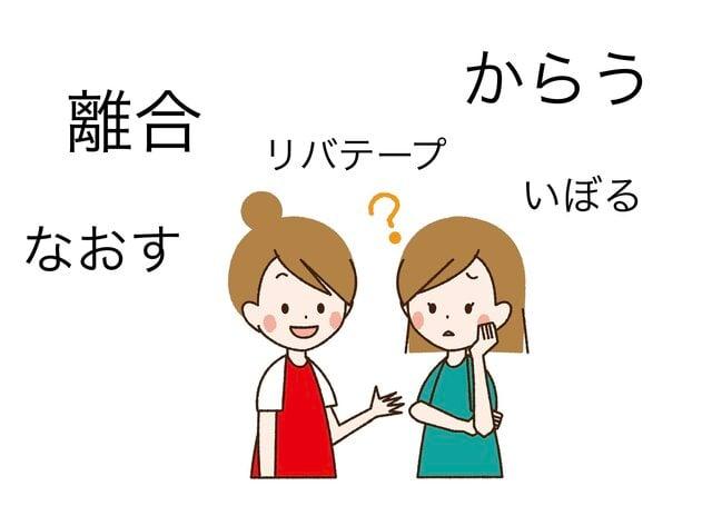 え!標準語だと思ってた!福岡→岡山に移住したら通じなかった言葉5選