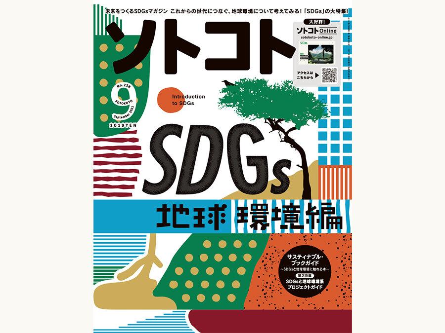 ソトコトの最新号は「SDGs入門〜地球環境編〜」!