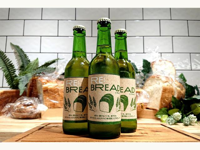 【横浜高島屋】廃棄間近のパンから作った環境にやさしい発泡酒「RE:BREAD」販売開始!