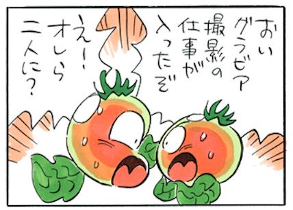 トマトの育成過程をおもしろく学ぶ/4コマ漫画「下川はるかエイト」32話〜35話