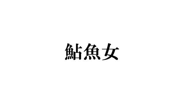 【魚漢字クイズ】「鮎魚女」鮎の魚女でなんと読む?北海道ではアブラコとも呼ばれています。