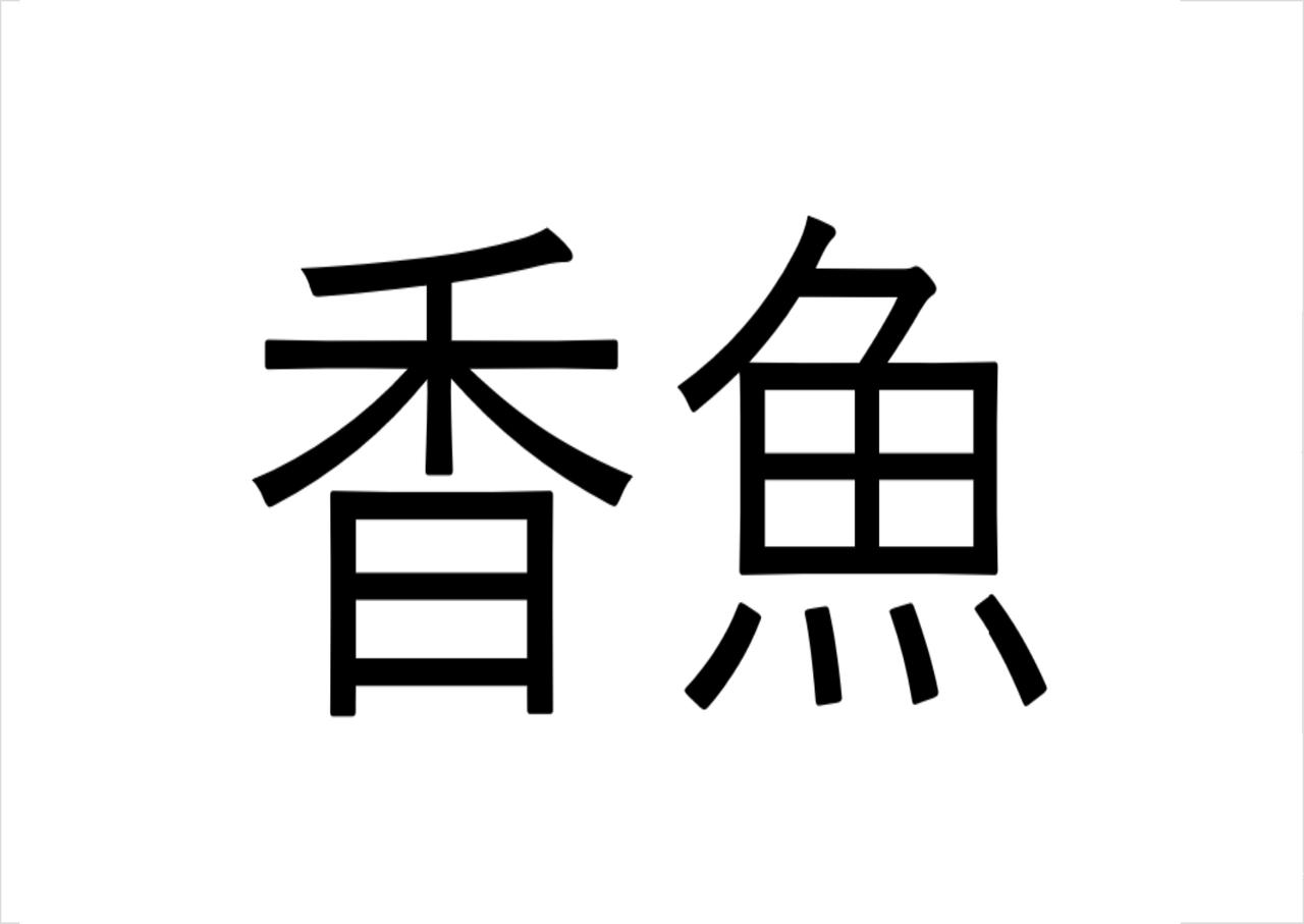 【魚漢字クイズ】「香魚」香る魚でなんて読む?山形県の郷土料理「香魚の田楽」もご紹介!