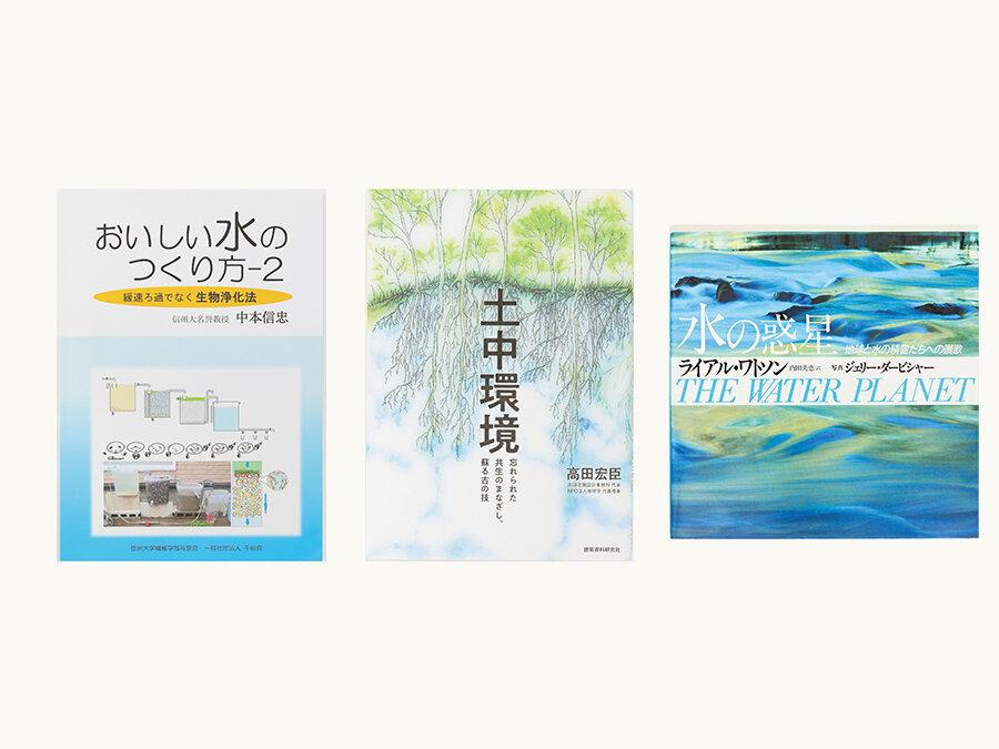 『アクアスフィア水教育研究所』代表/武蔵野大学客員教授|橋本淳司さんの選書