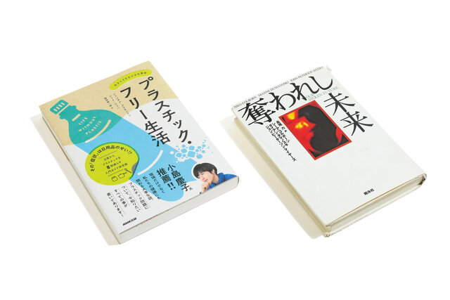 東京農工大学農学部環境資源科学科教授 高田秀重さんの選書 1〜2