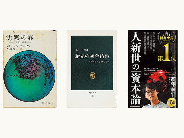 東京農工大学農学部環境資源科学科教授 高田秀重さんの選書 3〜5