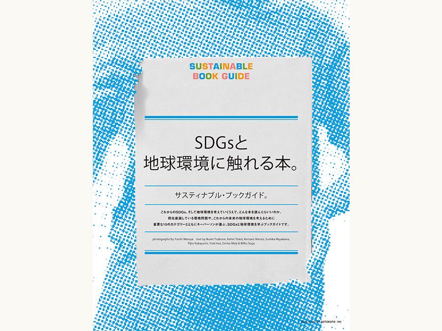 『LitteratiJapan』代表|二宮あみさんが選ぶ、SDGsと地球環境に触れる本5冊