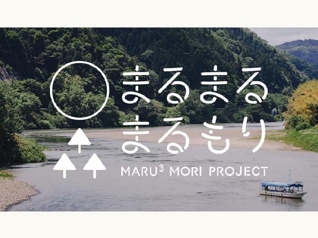 【宮城県丸森町】「まるまるまるもりプロジェクト」令和4年度着任メンバー3名を募集