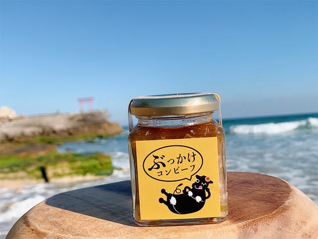 【静岡県伊豆白浜】手作り天然塩と特選黒毛和牛の「ぶっかけコンビーフ」を特産品として全国発売