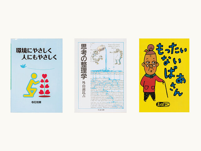 『LitteratiJapan』代表|二宮あみさんが選ぶ、SDGsと地球環境に触れる本5冊の選書 3〜5