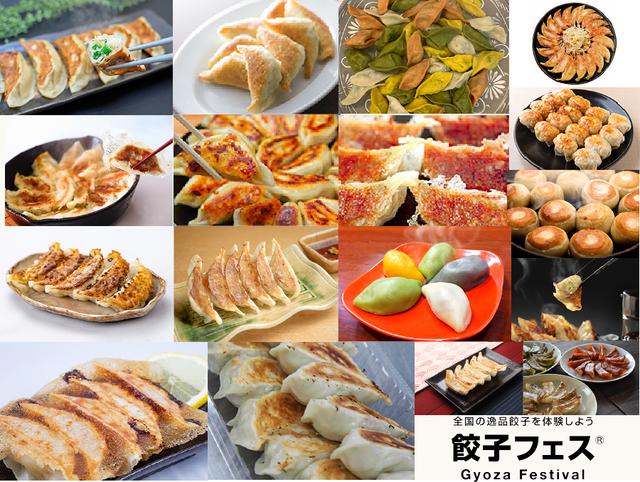 【東京・埼玉】百貨店食料品フロアで「餃子フェス」初開催!全国各地から餃子専門店17店舗が出店