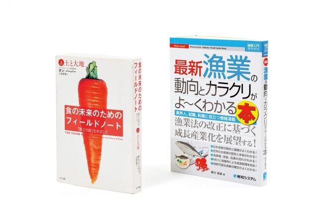 フードジャーナリスト/『Chefs for the Blue』代表理事|佐々木ひろこさんが選ぶ、SDGsと地球環境に触れる本5冊の選書 1〜2