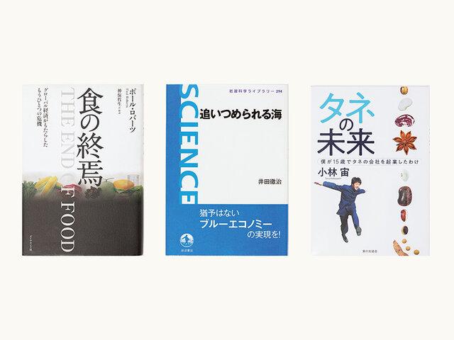 フードジャーナリスト/『Chefs for the Blue』代表理事|佐々木ひろこさんが選ぶ、SDGsと地球環境に触れる本5冊の選書 3〜5
