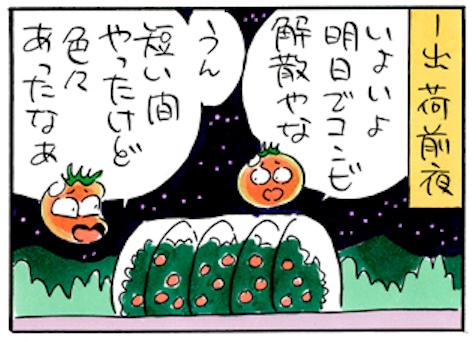 【最終回】「下川町×吉本興業」で表現する町のおいしさ/4コマ漫画「下川はるかエイト」40話〜42話