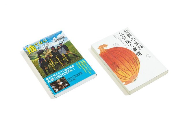 食品ロス問題ジャーナリスト/『office 3.11』代表|井出留美さんが選ぶ、SDGsと地球環境に触れる本5冊の選書 1〜2