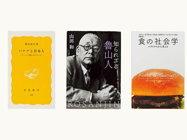 食品ロス問題ジャーナリスト/『office 3.11』代表|井出留美さんが選ぶ、SDGsと地球環境に触れる本5冊の選書 3〜5