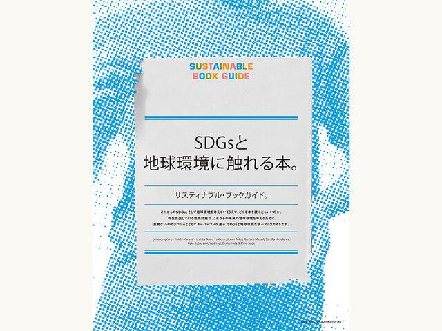 『ゼロ・ウェイスト・ジャパン』代表理事|坂野 晶さんが選ぶ、SDGsと地球環境に触れる本5冊