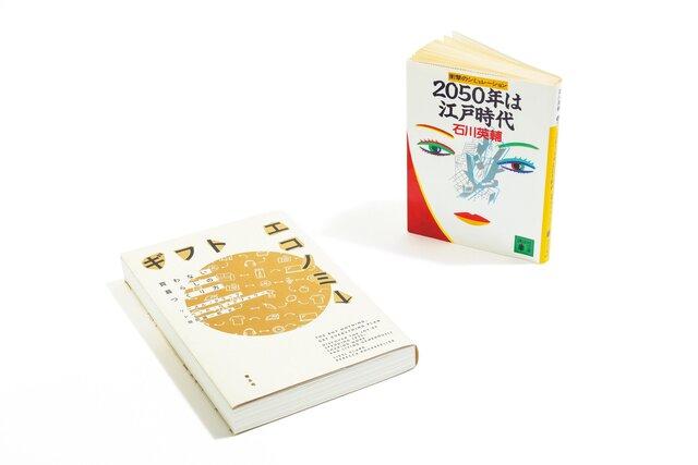 『ゼロ・ウェイスト・ジャパン』代表理事|坂野 晶さんが選ぶ、SDGsと地球環境に触れる本5冊の選書 1〜2