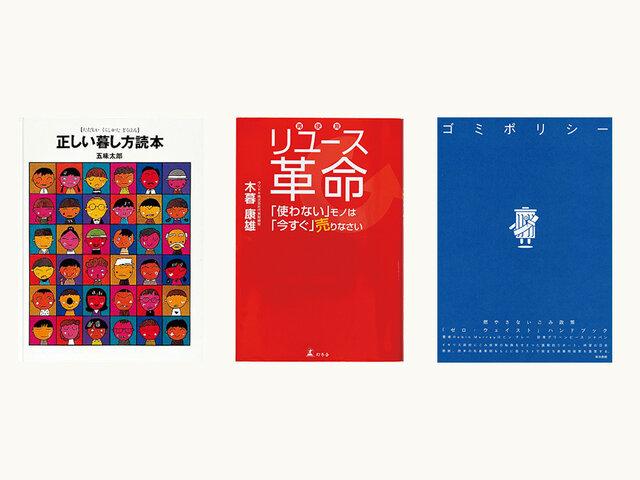 『ゼロ・ウェイスト・ジャパン』代表理事|坂野 晶さんが選ぶ、SDGsと地球環境に触れる本5冊の選書 3〜5