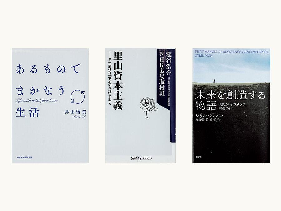 『ボーダレス・ジャパン』代表取締役社長/『ハチドリ電力』創業者 田口一成さんが選ぶ、SDGsと地球環境に触れる本5冊の選書