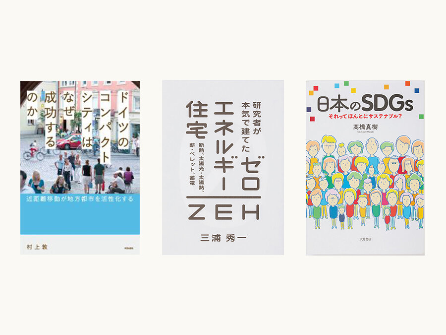 一級建築士/『みかんぐみ』共同代表/『エネルギーまちづくり』代表取締役|竹内昌義さんが選ぶ、SDGsと地球環境に触れる本5冊の選書