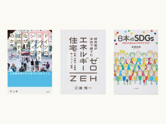 一級建築士/『みかんぐみ』共同代表/『エネルギーまちづくり』代表取締役|竹内昌義さんが選ぶ、SDGsと地球環境に触れる本5冊の選書 3〜5