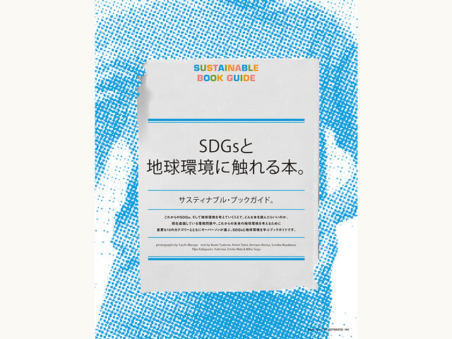 『ランドスケープ・プラス』代表/ランドスケープアーキテクト 平賀達也さんが選ぶ、SDGsと地球環境に触れる本5冊