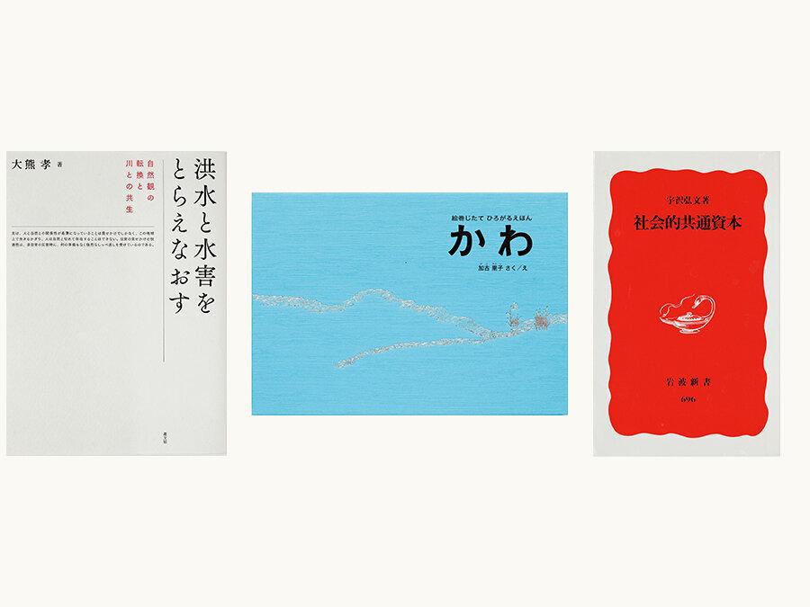 『ランドスケープ・プラス』代表/ランドスケープアーキテクト|平賀達也さんが選ぶ、SDGsと地球環境に触れる本5冊の選書