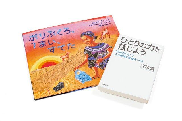 東京学芸大学附属国際中等教育学校 ソーシャルアクションチームが選ぶ、SDGsと地球環境に触れる本5冊の選書 1〜2