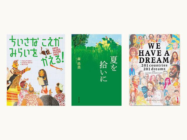 東京学芸大学附属国際中等教育学校 ソーシャルアクションチームが選ぶ、SDGsと地球環境に触れる本5冊の選書 3〜5