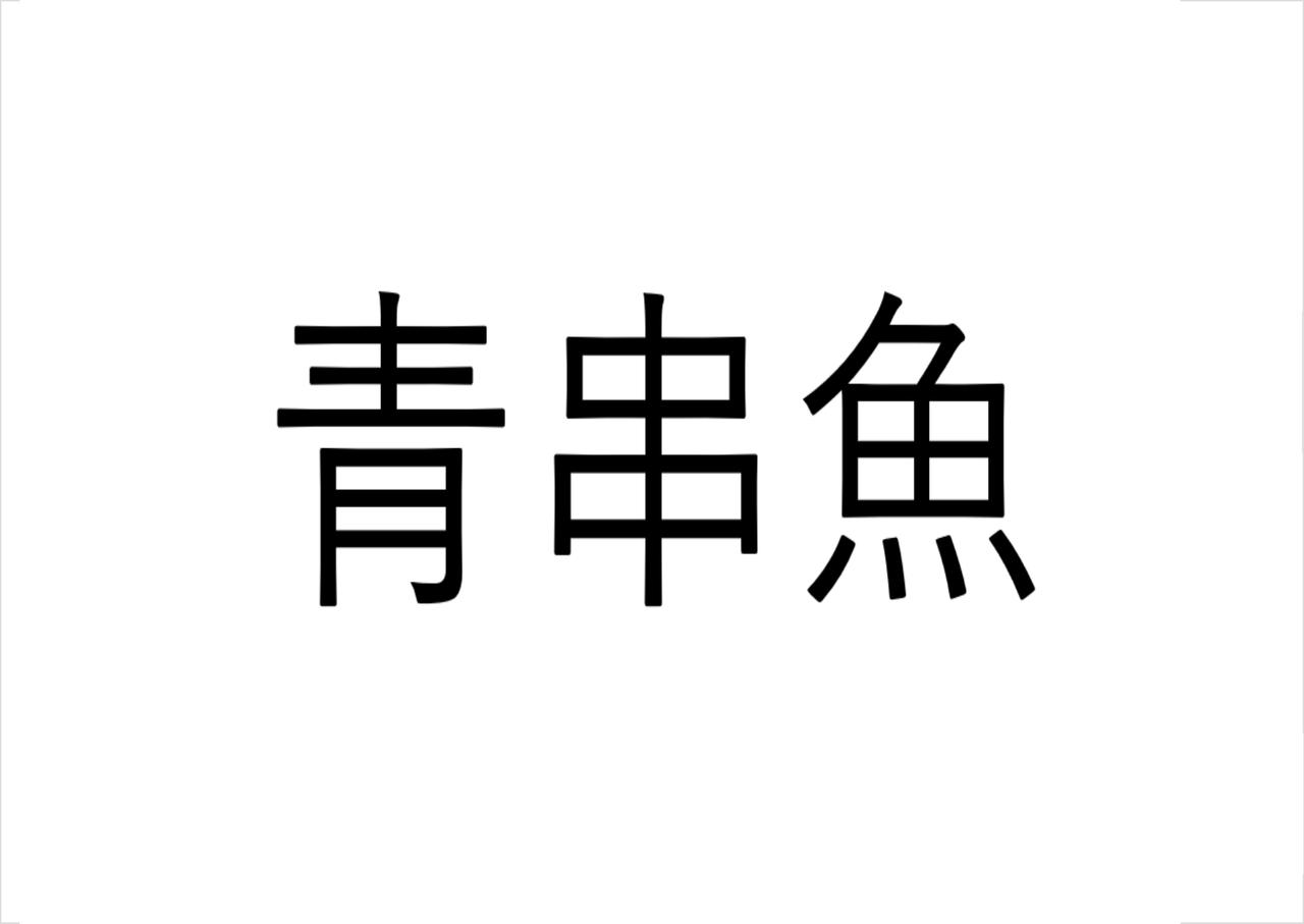 こんな読み方もあったの!?「青串魚」なんて読む?【魚漢字クイズ】