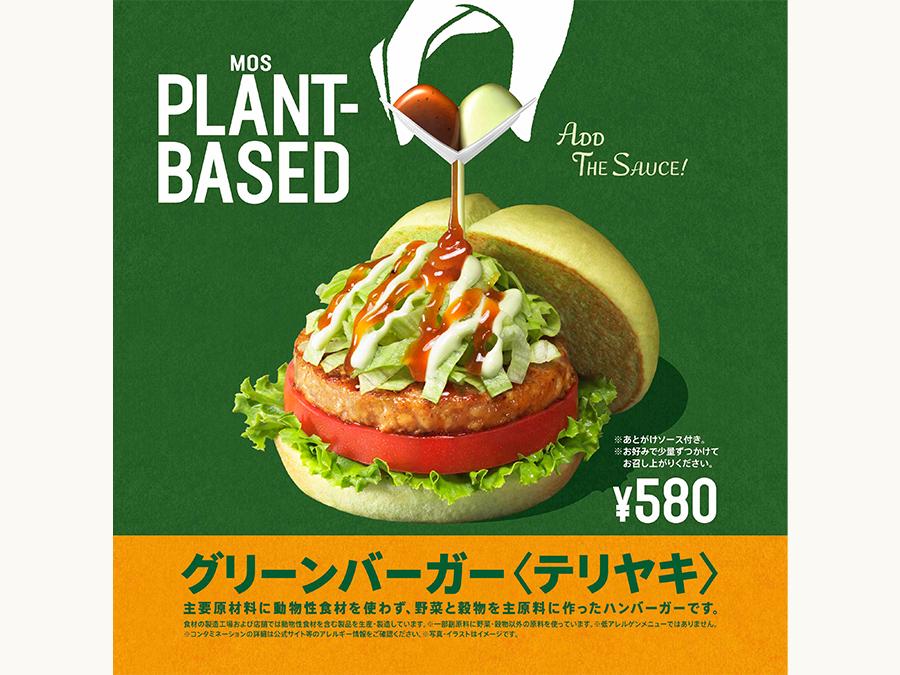 グリーンバーガー<テリヤキ>|動物性食材や五葷を使用しない環境と身体に優しいバーガーの第2弾