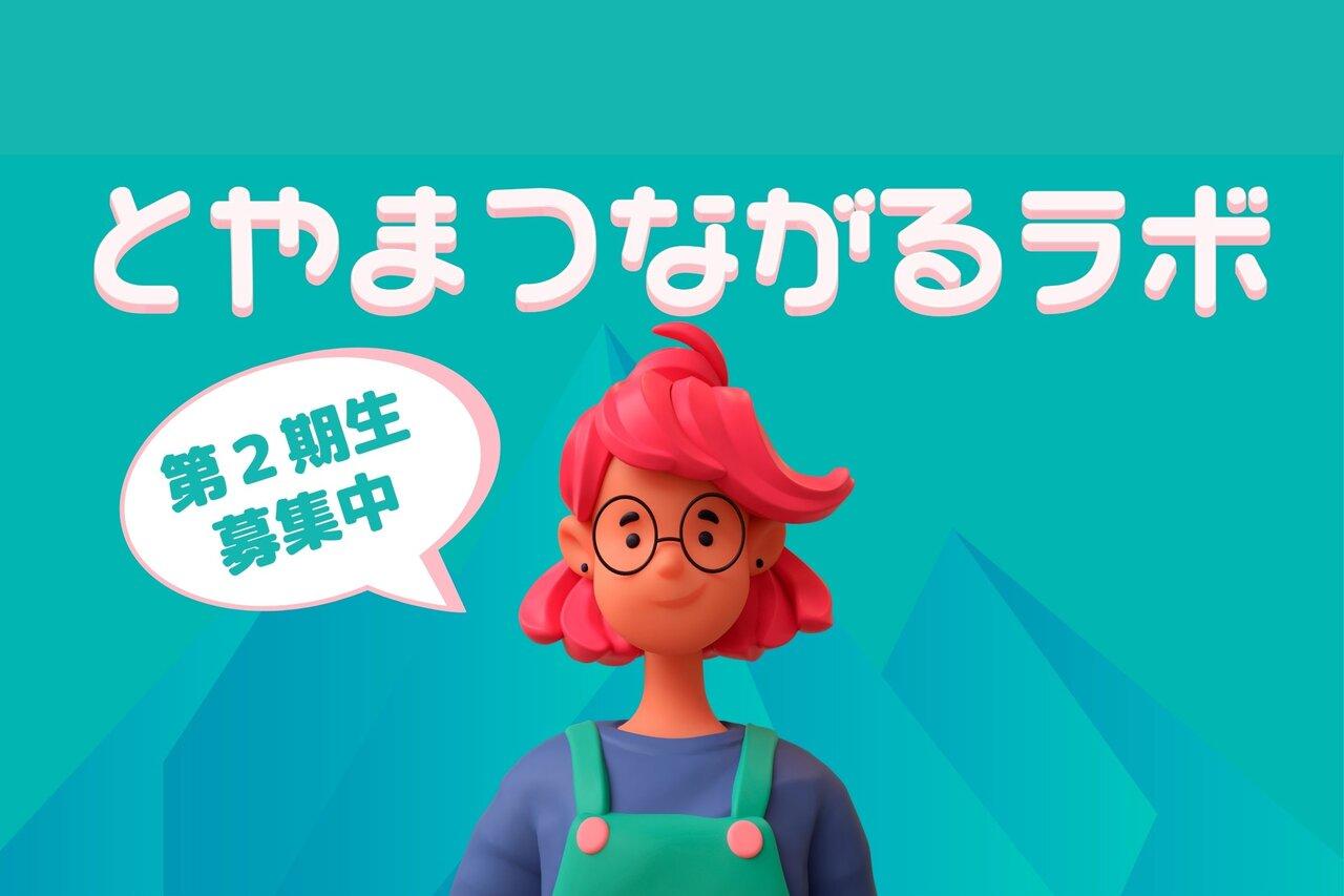 オンラインで富山との関わり方を見つける「とやまつながるラボ」第2期生募集中です!