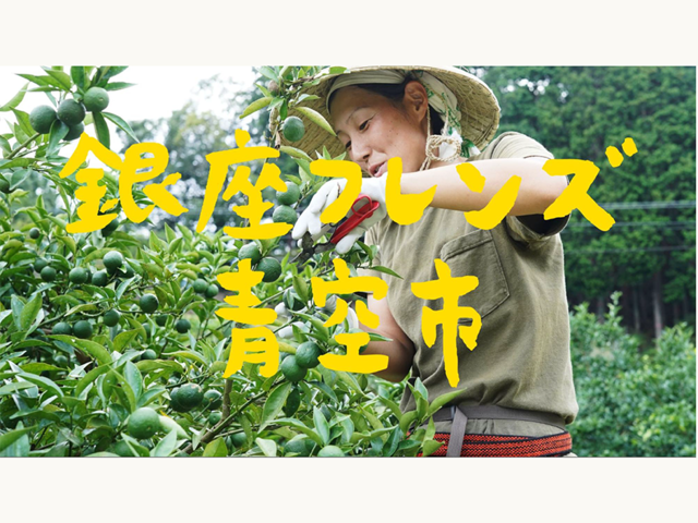 全国から約30店舗の作り手が出店!最後の『銀座フレンズ青空市』を2021年9月18日(土)、19(日)、25日(土)、26日(日)の4日間、Ginza Sony Parkで開催