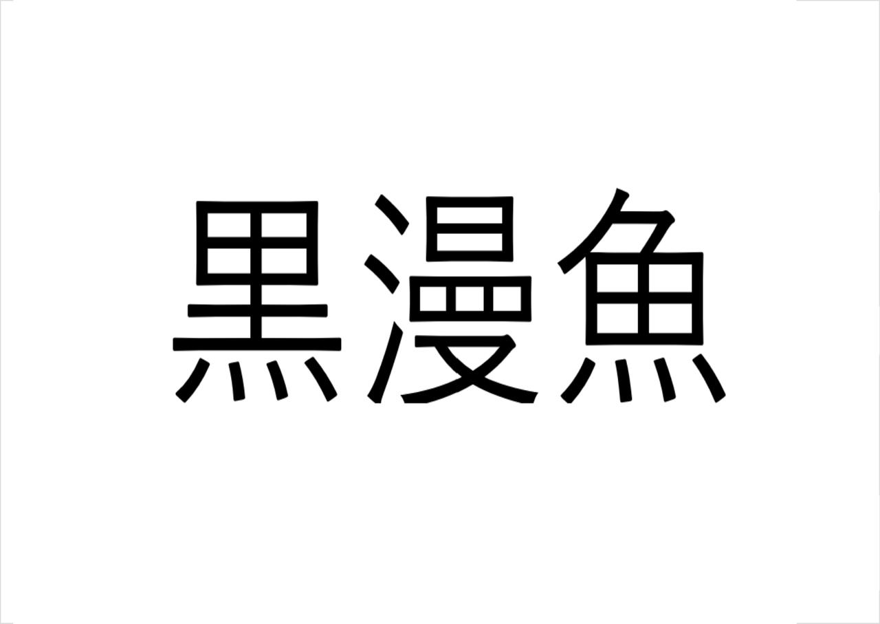 意外に知られてない?「黒漫魚」何て読む?【読めたらすごい漢字クイズ】