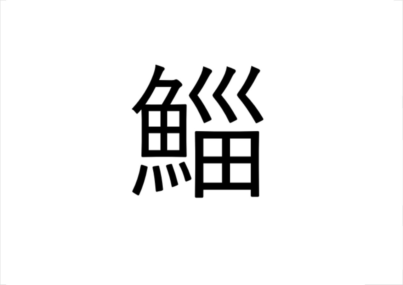 意外に知られてない?「鯔」高い魚でなんて読む?【読めたらすごい漢字クイズ】