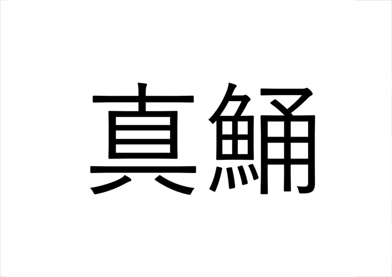 ねえ、これ読める?「真鯒」でなんと読む...?【読めたらすごい魚漢字クイズ】