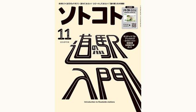 ソトコトの最新号は「道の駅入門」!