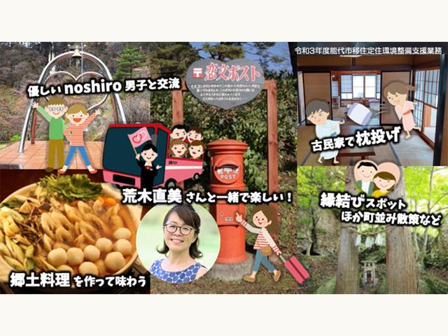 秋田県話題の人気婚活コーディネーター『荒木直美』さんと一緒に、能代市後援のバスツアー『きみまちコン』