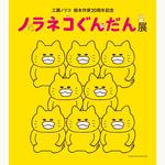 「ノラネコぐんだん展」が山形・天童市美術館で10月22日より開催。天童会場限定グッズも登場