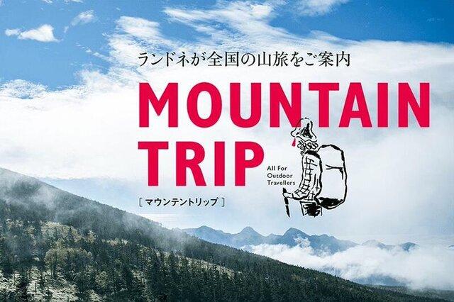 ランドネが全国の山旅をご案内