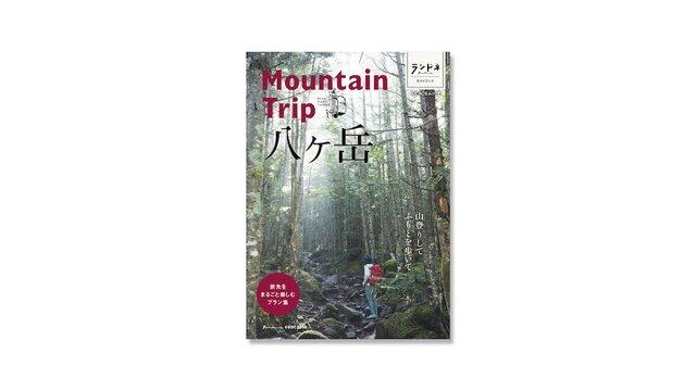ランドネガイドブック Mountain Trip 八ヶ岳