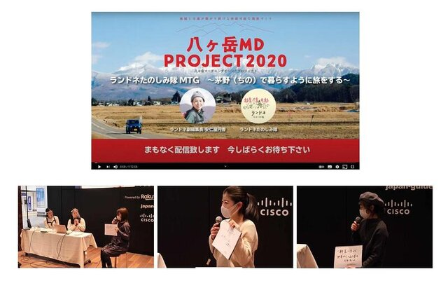 八ヶ岳MDプロジェクト