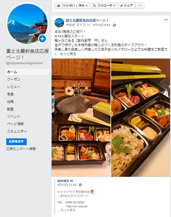 Facebookページによる飲食店の投稿シェア